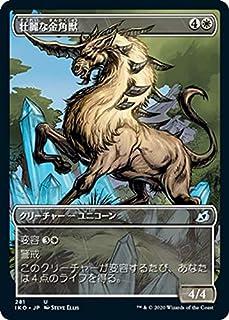 MTG マジック:ザ・ギャザリング 壮麗な金角獣(アンコモン) イコリア:巨獣の棲処(IKO-281)   日本語版 クリーチャー 白
