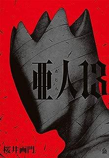 亜人 コミック 1-13巻セット