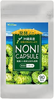 沖縄県産 完熟 ノニカプセル (約3ヶ月分/90粒)