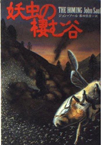 妖虫の棲む谷 (扶桑社ミステリー)
