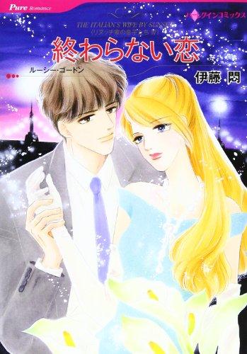 終わらない恋―リヌッチ家の息子たち4 (HQ comics イ 1-6)