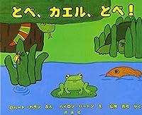 とべ、カエル、とべ! (児童図書館・絵本の部屋)