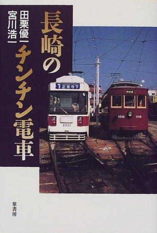 長崎のチンチン電車の詳細を見る