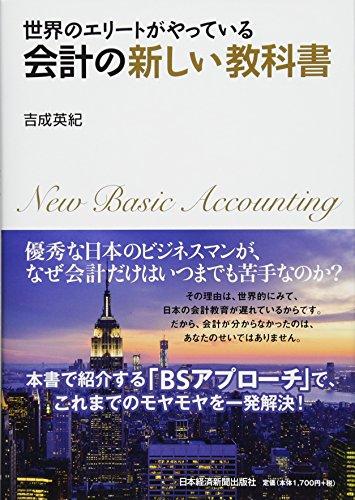 世界のエリートがやっている 会計の新しい教科書