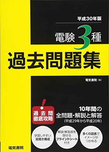 電験3種過去問題集 平成30年版