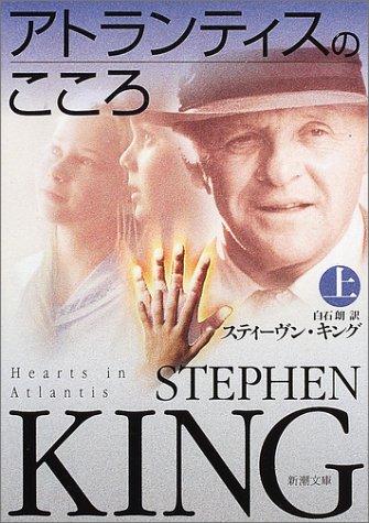 アトランティスのこころ〈上〉 / スティーヴン・キング