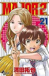 MAJOR 2nd(メジャーセカンド) (21) (少年サンデーコミックス)