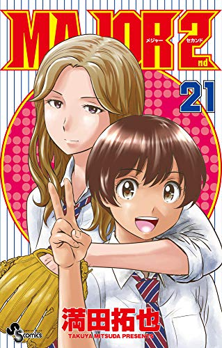 MAJOR 2nd(メジャーセカンド) (21) (少年サンデーコミックス)の詳細を見る