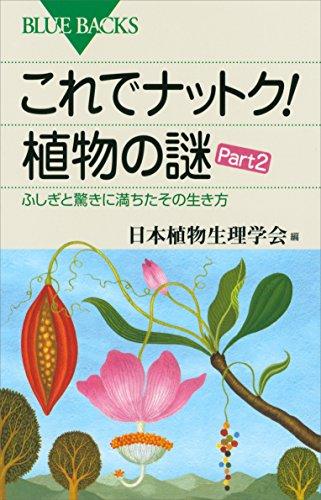 これでナットク! 植物の謎 Part2 ふしぎと驚きに満ちたその生き方 (ブルーバックス)