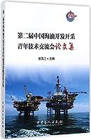 第二届中国海油开发开采青年技术交流会论文集