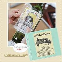 【ファンヴィーノ】ワイン用ラベルコレクター 12枚入×3セット(総数:36枚)/品番:2405
