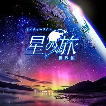 KAGAYAスタジオ 星の旅 オリジナルサウンドトラック