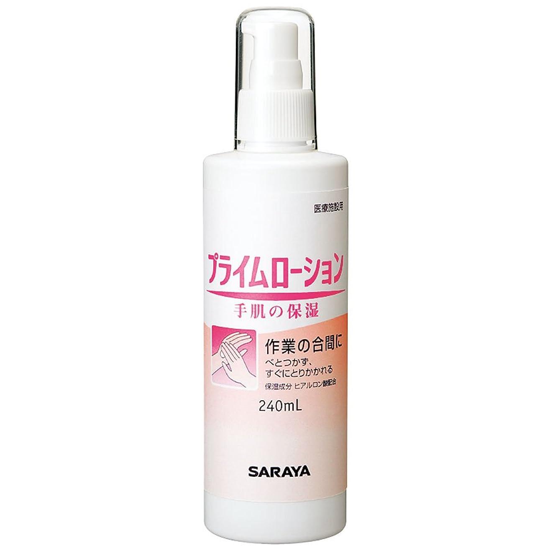 熟達した硬化する艶サラヤ 乳液 プライムローション 240ml
