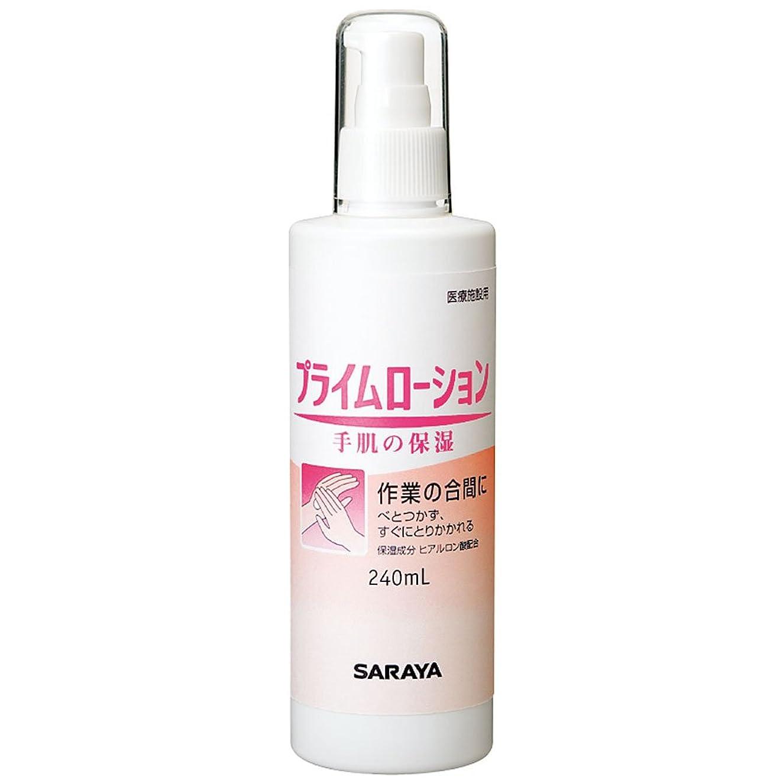 ウイルスおなじみの受粉するサラヤ 乳液 プライムローション 240ml