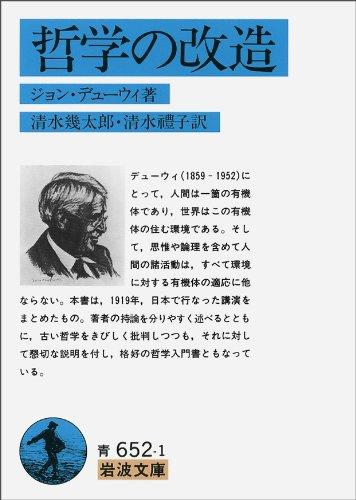 哲学の改造 (岩波文庫 青 652-1)
