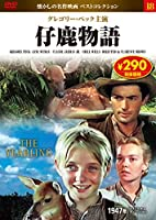DVD 仔鹿物語 (NAGAOKA DVD)