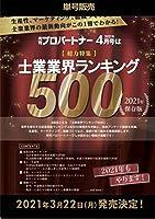 【単号】月刊プロパートナー 2021年4月特大号『士業業界ランキング500』(2020年3月20日発売)