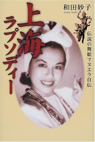 上海ラプソディー―伝説の舞姫マヌエラ自伝