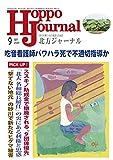 北方ジャーナル 2020年9月号[雑誌]