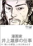プロフェッショナル 仕事の流儀 漫画家 井上雄彦の仕事 闘いの螺旋、いまだ終わらず[DVD]