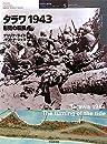 タラワ1943―形勢の転換点