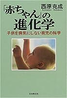 「赤ちゃん」の進化学: 子供を病気にしない育児の科学