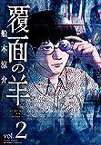 覆面の羊 (2) (バンブー・コミックス)
