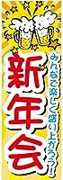 『60cm×180cm(ほつれ防止加工)』お店やイベントに! のぼり のぼり旗 新年会 みんなで楽しく盛り上がろう!(黄色)