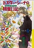 ミスター・シーナの精霊日記 4 (アニメージュコミックス キャラコミックスシリーズ)