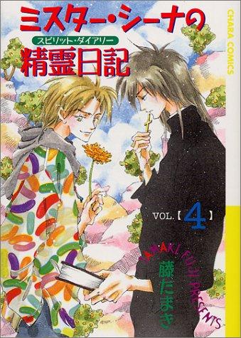 ミスター・シーナの精霊日記 4 (アニメージュコミックス キャラコミックスシリーズ)の詳細を見る