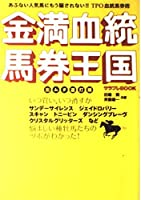 金満血統馬券王国 出ムチ連打編 (サラブレBOOK)