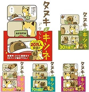 タヌキとキツネ 1-6巻 新品セット (クーポン「BOOKSET」入力で+3%ポイント)