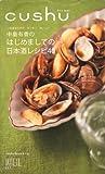 (cushu book1) 中島有香のはじめましての日本酒レシピ40
