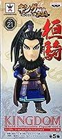 キングダム ワールドコレクタブルフィギュア vol.5 21 かんき 桓騎