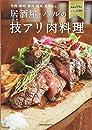 居酒屋・バルの技(ワザ)アリ肉料理~牛肉・豚肉・鶏肉・鴨肉・馬肉etc.