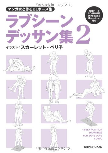 Made with the Manga Artist: Japanese BL (Boys Love) Love Scene Drawings 2 [trace for free with Data CD]