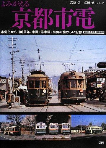 よみがえる京都市電―市営化から100周年、車両・停車場・街角の懐かしい記憶