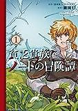 貧乏貴族ノードの冒険譚 Nord's Adventure (1) (アース・スターコミックス)