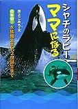 シャチのラビー ママになる―日本初!水族館生まれ3世誕生まで