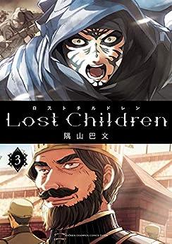 [隅山巴文]のLost Children 3 (少年チャンピオン・コミックス エクストラ)