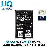 NEC ( NEC ) Speed Wi-Fi NEXT WX04 電池パック NAD34UAA