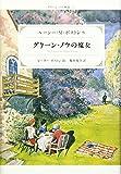 グリーン・ノウの魔女 (グリーン・ノウ物語 5)