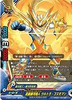 バディファイト S-CBT01/0007 流星銀河超人 ウルトラ・コスモマン (超ガチレア) クライマックスブースター 第1弾 ゴールデンガルガ