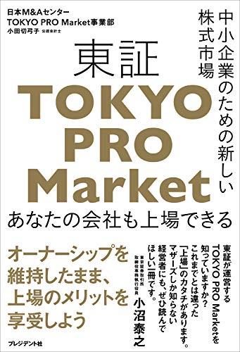中小企業のための新しい株式市場 東証「TOKYO PRO Market」――あなたの会社も上場できる