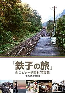 『鉄子の旅』全エピソード取材写真集 (サンデーGXコミックス)