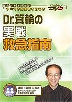 Dr.箕輪の実戦救急指南ケアネットDVD