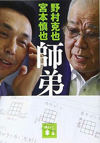 師弟 (講談社文庫)