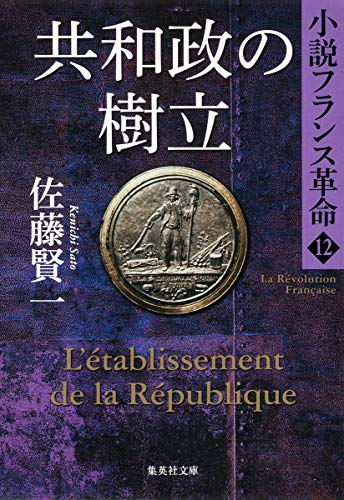 小説フランス革命 12 共和政の樹立 (集英社文庫)
