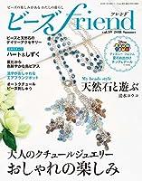 ビーズfriend 2018年夏号Vol.59