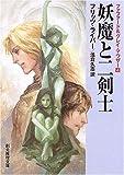 妖魔と二剣士 <ファファード&グレイ・マウザー4> (創元推理文庫)
